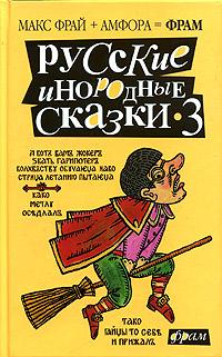 Русские инородные сказки-3