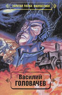 Василий Головачев. Избранные произведения в десяти томах. Том 2