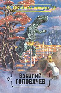Василий Головачев. Избранные произведения в десяти томах. Том 3