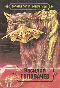 Василий Головачев. Избранные произведения в десяти томах. Том 4