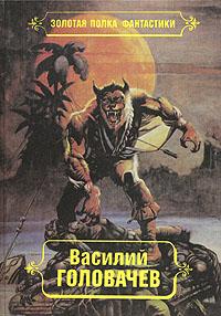 Василий Головачев. Избранные произведения в десяти томах. Том 7