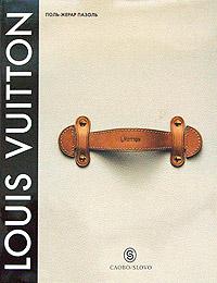 Луи Вюиттон. Империя роскоши / Louis Vuitton. La naissance du luxe moderne (подарочное издание). Поль-Жерар Пазоль