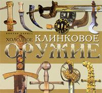 Холодное клинковое оружие. Виктор Харисс
