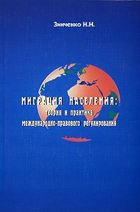 Миграция населения. Теория и практика международно-правового регулирования. Н. Н. Зинченко