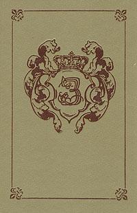 Авантюрно-приключенческий роман. Комплект из 10 книг. Книга 3
