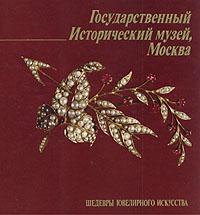 Государственный Исторический музей, Москва. Шедевры ювелирного искусства