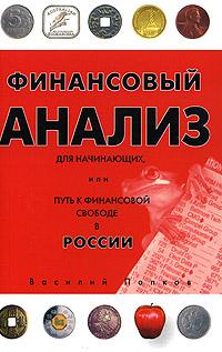 Книга Финансовый анализ для начинающих, или Путь к финансовой свободе в России
