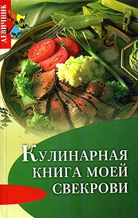 Кулинарная книга моей свекрови
