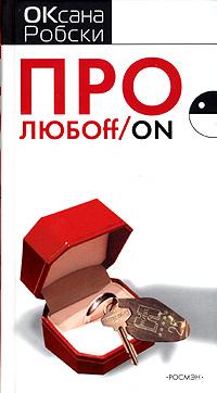 Про люб off/on