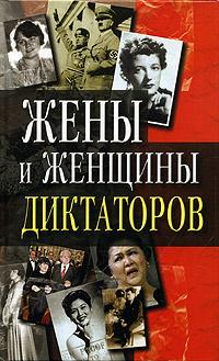 Жены и женщины диктаторов