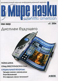 В мире науки, №5, май 2004