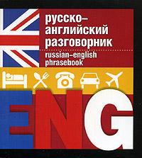 Русско-английский разговорник ( 5-17-020599-6, 5-271-07099-9, 5-9578-0041-4 )
