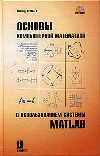 Основы компьютерной математики с использованием системы MATLAB (+CD-ROM) ( 5-94558-013-9 )