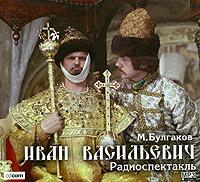 Иван Васильевич (аудиокнига MP3)