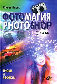 Фотомагия PHOTOSHOP (+ CD-ROM)