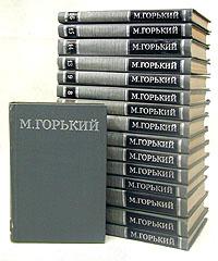 М. Горький. Собрание сочинений в 16 томах (комплект из 16 книг)
