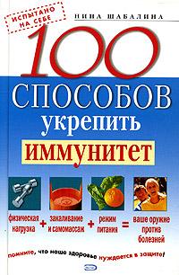 100 способов укрепить иммунитет