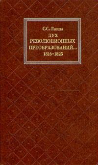 Дух революционных преобразований... 1816-1825