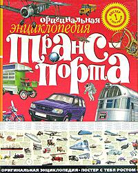 Книга Оригинальная энциклопедия транспорта