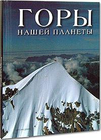 Горы нашей планеты