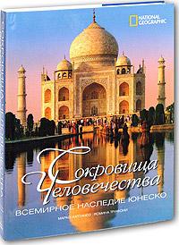Сокровища человечества. Всемирное наследие ЮНЕСКО. Марко Каттанео, Ясмина Трифони