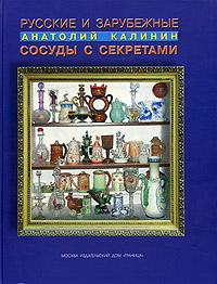 Книга Русские и зарубежные сосуды с секретами