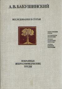А. В. Бакушинский. Исследования и статьи. Избранные искусствоведческие труды