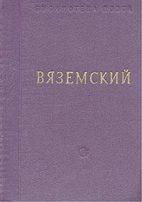 Вяземский. Стихотворения