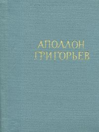 Аполлон Григорьев. Стихотворения и поэмы