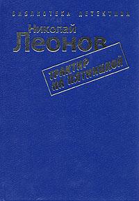 Николай Леонов. Комплект из 7 книг. Трактир на Пятницкой