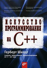 Искусство программирования на C++