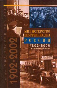 Министерство Внутренних Дел. 1802 - 1902. Исторический очерк. В двух томах. Том 2