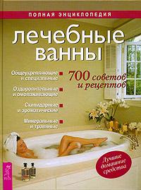 Лечебные ванны. 700 советов и рецептов