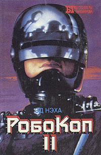 Робокоп II. Жажда смерти I. Жажда смерти II