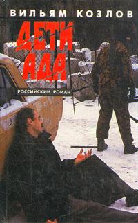 Книга Дети ада