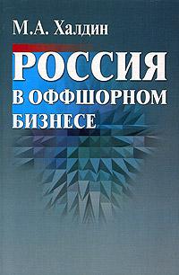 Россия в оффшорном бизнесе ( 5-7133-1252-6 )