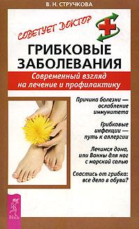 Грибковые заболевания. Современный взгляд на лечение и профилактику ( 978-5-9573-0791-4 )