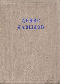 Денис Давыдов. Полное собрание стихотворений