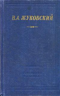 В. А. Жуковский. Стихотворения