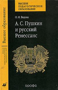 А. С. Пушкин и русский Ренессанс