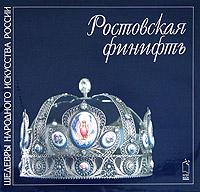 Ростовская финифть. Альбом ( 5-7664-0997-4 )