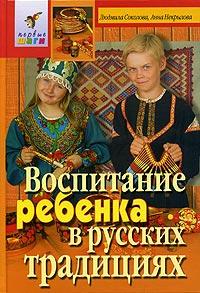Воспитание ребенка в русских традициях