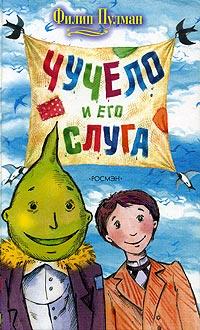 Книга Чучело и его слуга