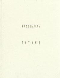 Ярославль. Тутаев