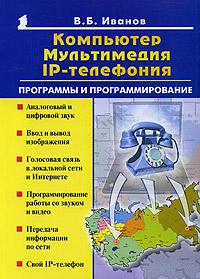 Компьютер, мультимеда, IP - телефония. Программы и программирование ( 5-98551-007-7 )