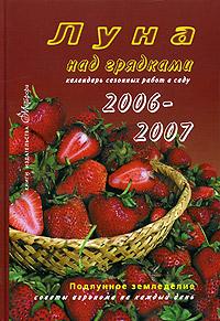 Луна над грядками. Календарь сезонных работ в саду 2006-2007 гг.