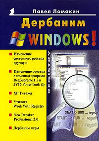 Дербаним windows! Новейшая линейка старого Reg Cleaner\'a ( 5-98551-017-4 )