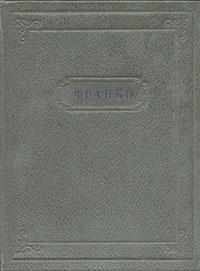 Иван Франко. Стихотворения