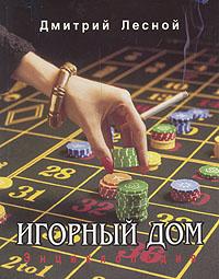 Игорный дом. Энциклопедия