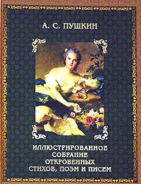 Иллюстрированное собрание откровенных стихов, поэм, писем и высказываний. В 2 книгах. Книга 2. А. С. Пушкин